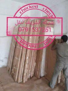 شركه الشريف. 0791537251. لنقل الاثاث والعفش بأفضل الأسعار