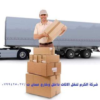شركة الكرم لنقل الاثاث داخل وخارج عمان ت / 0799425027