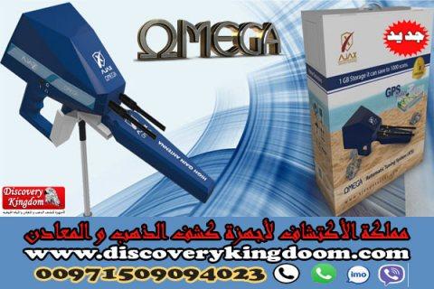 أجاكس أوميجا الجهاز العالمي لكشف المياه الجوفية ومياه الأبار في مملكة الاكتشاف