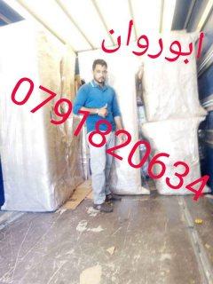 شركة نقل اثاث في عمان شركه روان نقل عفش داخل وخارج المملكة ??????????