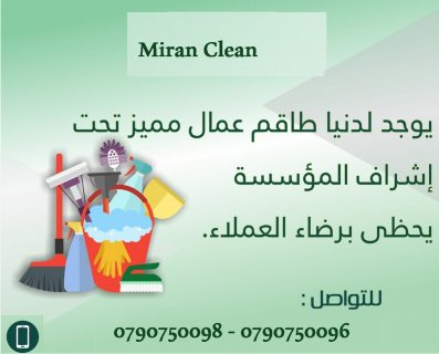 توفير و تأمين عاملات للتنظيف والترتيب بنظام اليومي