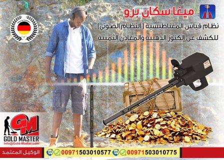 جهاز كشف الذهب في الاردن | جهاز ميغا سكان برو