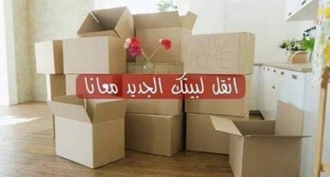 الفرعونية لنقل الأثاث فك وتركيب 0790067213