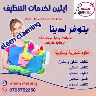 عاملات تنظيف للمنازل والمكاتب بنظام يومي