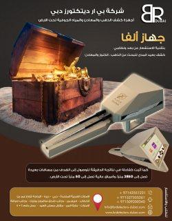 جهاز ALPHA كاشف الذهب والكنوز في الأردن