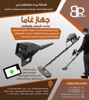 افضل اجهزة كشف الذهب في الأردن GAMMA AJAX