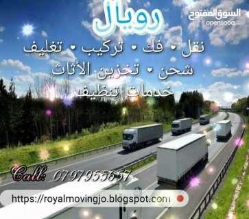 شركة نقل اثاث في عمان 0797955657 الرويال
