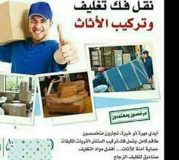 شركه ازهار الياسمين لخدمات نقل الاثاث داخل وخارج عمان