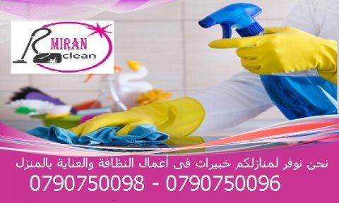 توفير و تأمين عاملات لكافة اعمال التنظيف اليومي