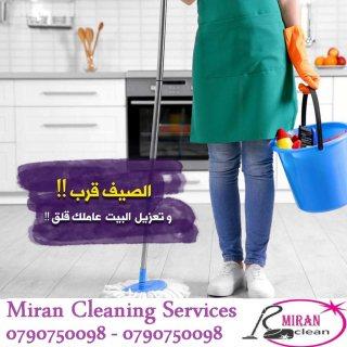 مؤسسة ميران كلين بتوفرلك عاملات لتنظف بيتك بدون هم