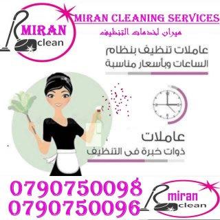 لدينا عاملات لكافة اعمال التنظيف و الترتيب بنظام اليومي