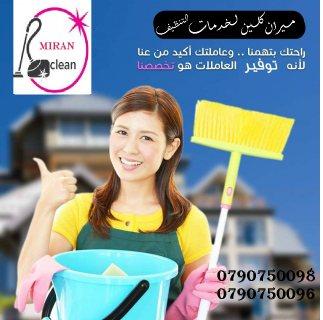 نحن لدينا عاملات تنظيف خبيرات في اعمال النظافة بنظام اليومي