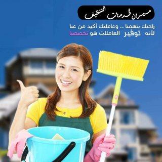 ميران لتوفير الايدي العاملة لكافة اعمال التنظيف اليومي