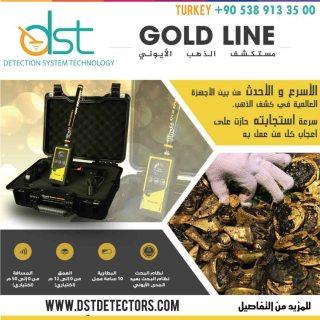 Gold Line لكشف والبحث عن التأين الإشعاعي الخاص بمعدن الذهب