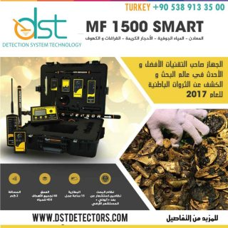 جهاز MF 1500 SMART الاحترافي للتنقيب عن الثروات الباطنية 4 نظم مختلفة