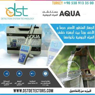 جهاز الكشف عن المياه تحت الارض اكوا عمق 200 متر+تمييز نوع المياه