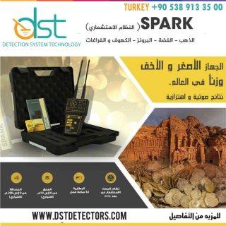 جهاز SPARK لكشف الذهب والمعادن الدفينة والفراغات تحت الأرض
