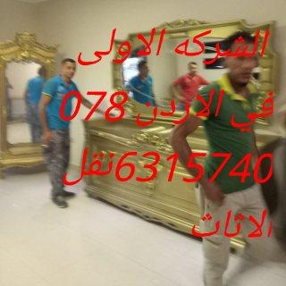 شركات نقل الاثاث في عمان في الاردن ??????????))