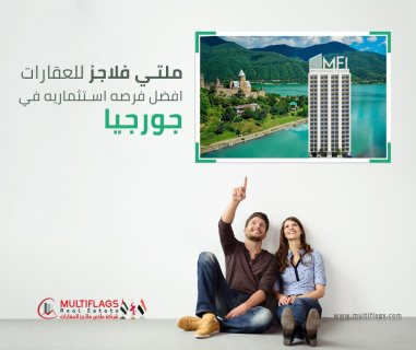 فقط مقدم 25000 درهم وتملك شقتك الفندقيه بجورجيا