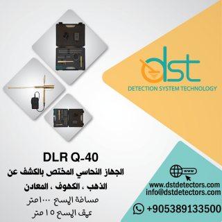 الجهاز  المعدني لكشف الذهب تحت الارض DLR Q40