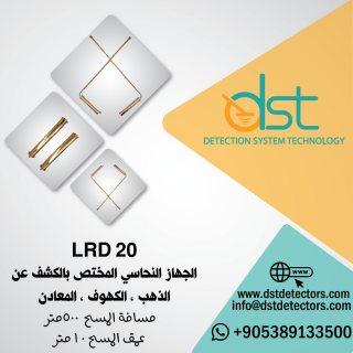 الأسياخ النحاسية لكشف الذهب LRD 20 شركة DST تركيا
