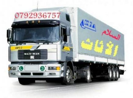 شركة السلام لنقل الأثاث 0792936757