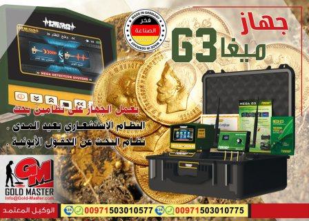 جهاز كشف الذهب والكنوز والالماس جهاز ميغا جي 3