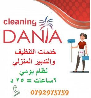 عاملات تنظيف للفلل والقصور