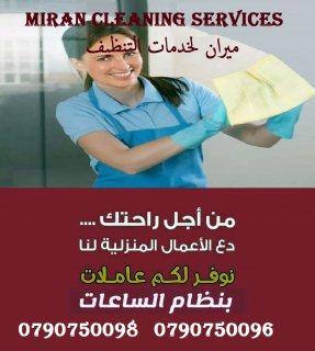ميران لخدمات التنظيف الشامل للمنازل و المكاتب و الشركات