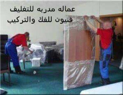 نقل اثاث فى عمان 0796681829