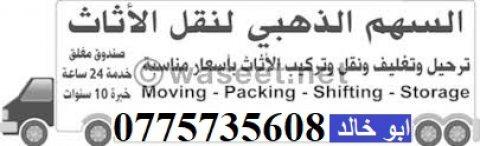 شركة السهم الذهبي   0775735608 لنقل العفش يشمل  فك وتركيب وتغليف الأثاث