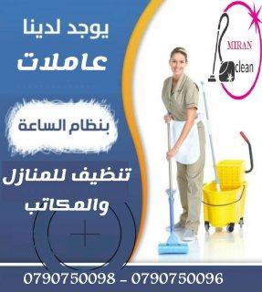 عاملات تنظيفات مدربات لجميع الخدمات المنزليه اليومية