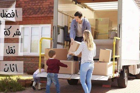 خدمات نقل الأثاث المنزلي بأقل التكاليف 0790067213