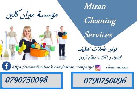 ميران كلين لتوفير عاملات تنظيف بخبرة عالية للتنظيف اليومي