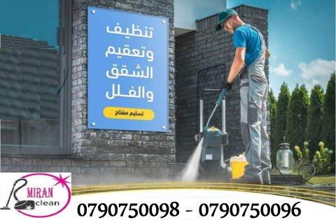 تنظيف المباني و الشقق و المكاتب بعد الدهان و تلميع كافة انواع البلاط