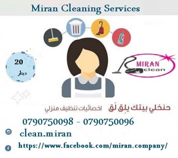 يتوفر عاملات تنظيف مختصات في كافة اعمال التنظيف
