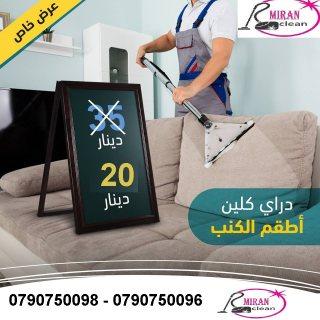 ميران لتنظيف و تعقيم شامل للكنب و السجاد و الموكيت و السيارات بأسعار منافسة