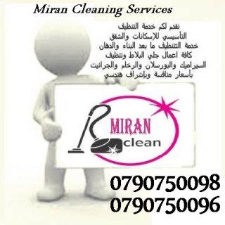 ميران لتنظيف شامل للمباني والشقق بعد الدهان و تلميع و جلي البلاط