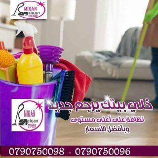ميران لتوفير و تأمين  عاملات التنظيف و الضيافة اليومي طوال ايام الاسبوع