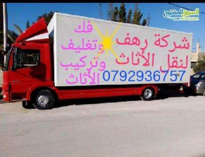 شركة رهف لنقل الأثاث