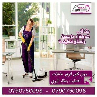 يتوفر لدينا عاملات لاعمال النظافة و الترتيب بنظام يومي