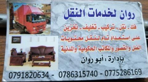 نقل عفش 0791820634افضل شركات نقل الاثاث في الاردن  شركه روان لنقل الاثاث