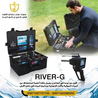 كشف المياه والآبار عبر جهاز | ريفر جي | RIVER G \ في الأردن