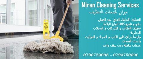 ميران لتنظيف و تعقيم  المباني والشقق بعد الدهان