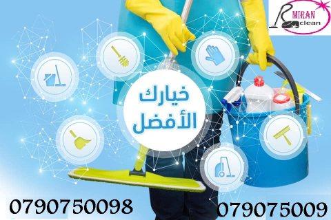 ميران لتوفير و تأمين  عاملات للتنظيف و الضيافة اليومية فقط
