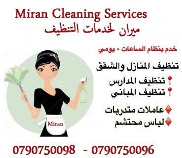 مؤسسة ميران لتوفير و تأمين  عاملات للتنظيف و الضيافة اليومية فقط
