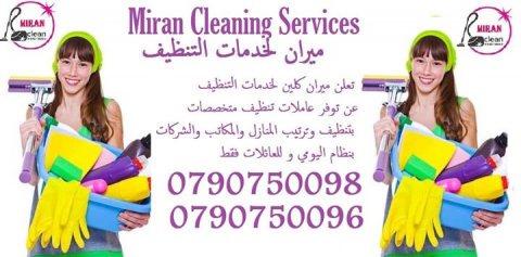 لدينا عاملات تنظيف و ترتيب و ايضآ عاملات ضيافة يومي