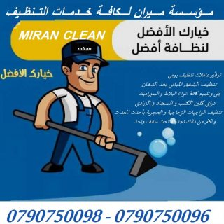 تنظيف المباني بعد الدهان و جلي البلاط و تلميع الشبابيك