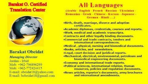 Barakat O. Certified Translation Center
