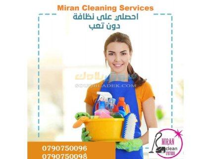خدمة توفير عاملات لكافة اعمال التنظيف و الترتيب و الضيافة